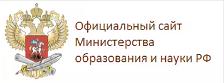 Министерство обраования РФ
